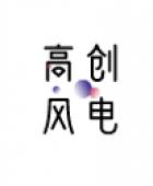 江苏高创风电设备有限公司