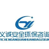 徐州义诚安全环保咨询有限公司