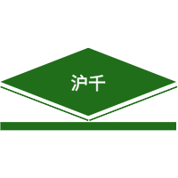 江苏新沂沪千人造板制造有限公司