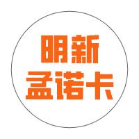 明新孟诺卡(江苏)新材料有限公司