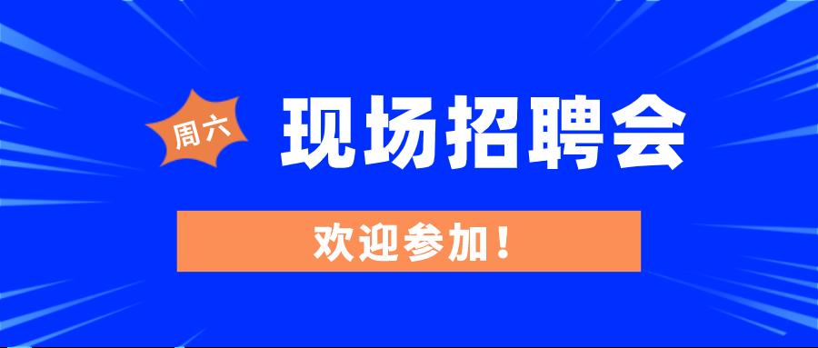 5月29日东陇海人才市场现场招聘会通知
