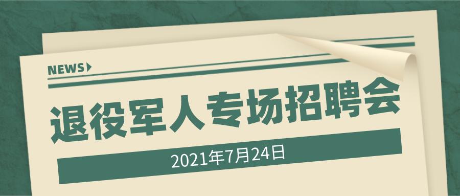 7月24日新沂市退役军人招聘会通知