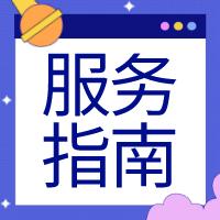 江苏省人社一体化平台就业事项办理指南
