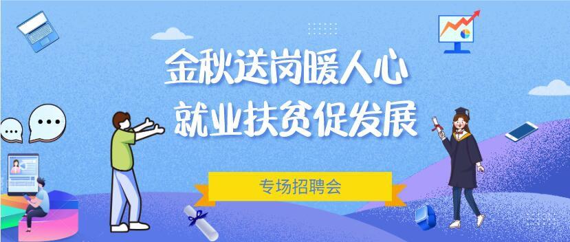 """招聘会预告 2020新沂市""""金秋送岗暖人心就业扶贫促发展""""专"""
